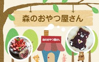 お菓子・パン製造販売
